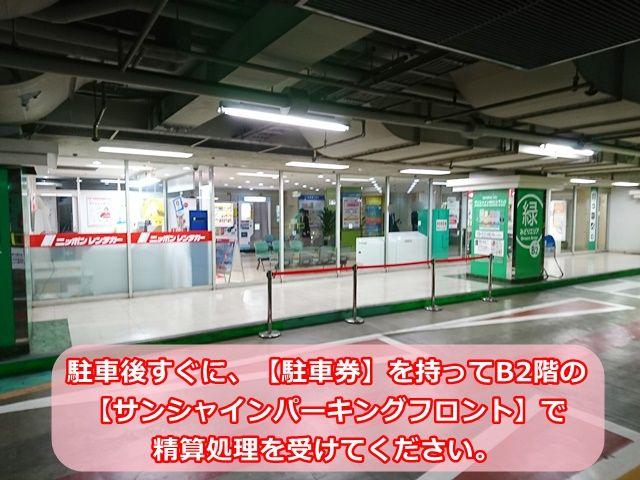 【入庫手順3】駐車後すぐに、【駐車券】を持ってB2階の【サンシャインパーキングフロント】で精算処理を受けてください。