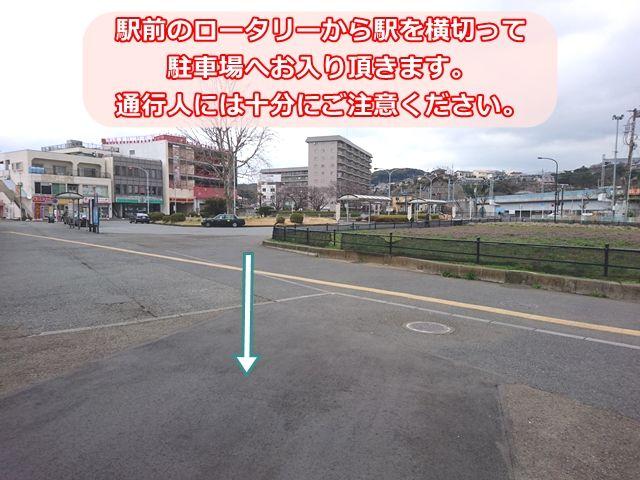 駅前のロータリーから駅を横切って駐車場へお入り頂きます。通行人には十分にご注意ください