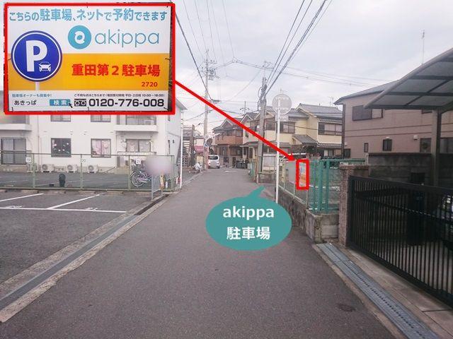 重田第2駐車場の写真