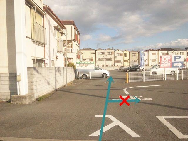 こちらの駐車場は隣接するスーパーと同じ入口です。右へ入ると、スーパーの駐車場になりますので、お間違いのないように入場してください。