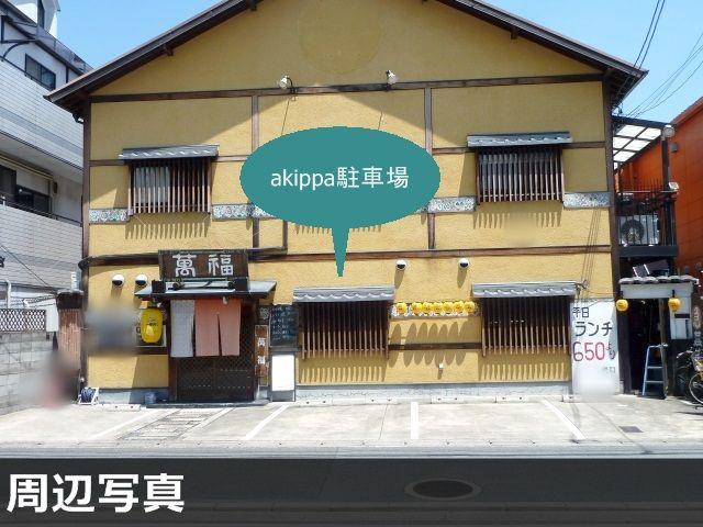 【予約制】akippa 京都市西京区桂徳大寺北町123 駐車場【利用時間7:00-16:30】 image