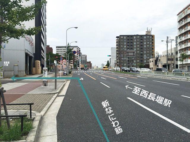 道順1. 府道29号線(新なにわ筋)「汐見橋交差点」から「西長堀駅」方面へ「北」に進み、1つ目の角を「左折」してください