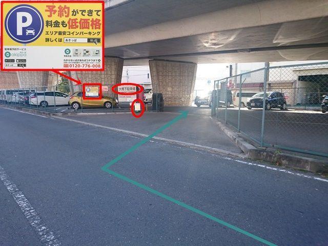 【道順5】駐車場出入口の写真です。予約した駐車場名と看板名に間違いないか確認し、出入口より進入、予約したスペースに駐車してください。