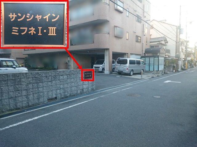 【道順4】ご利用駐車場入口になります。ご予約された駐車場に間違いないか確認し、ご予約されたスペースに駐車してください。