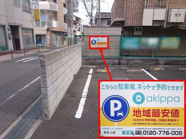 駐車場内にakippaの看板を設置していますので、お間違いのないように駐車してください。