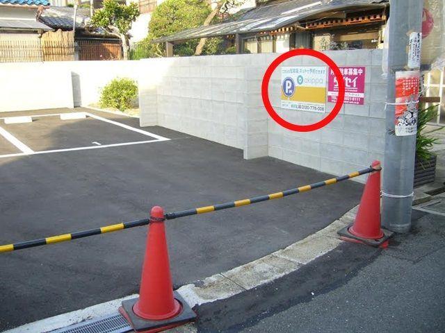 【道順5】駐車場内にakippaの看板がございます。