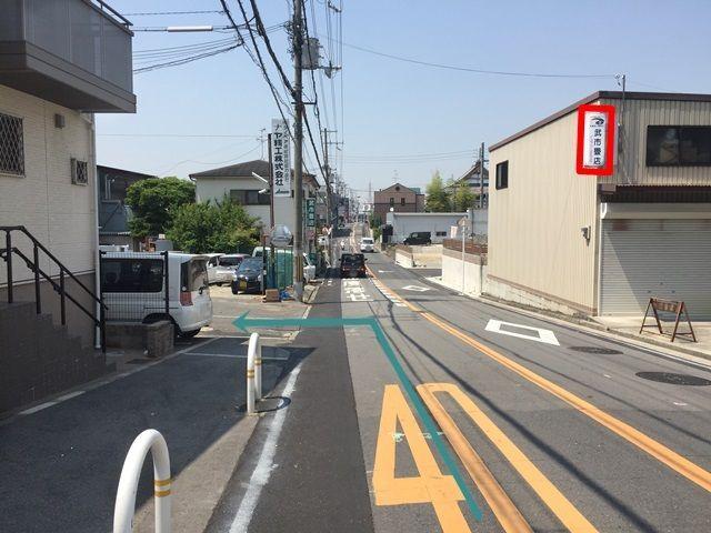 【道順1】府道36号線「小阪公園西交差点」から「北西」へ進み、「小阪西交差点」を直進、2つ目のT字路を少し進むと右手に「武市畳店の看板」が見えてきますので、それを目印に「左折」してください。