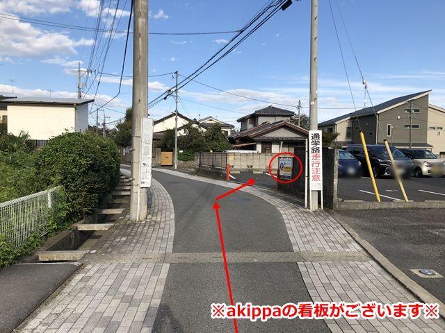 【道順5】akippaの看板がございます、スペース写真等でスペースを確認してからご駐車ください