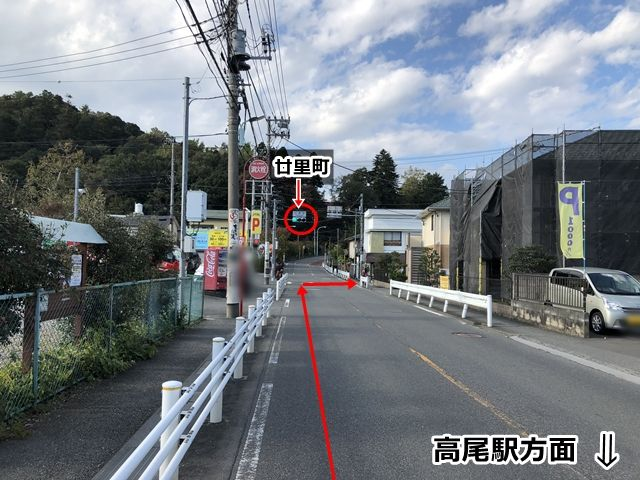 【道順1】高尾街道を北へ直進し、廿里町交差点を右折してください