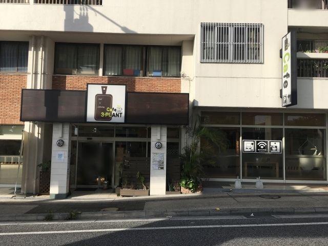 【Cafe 3-PLANT】から10m先の専用駐車場