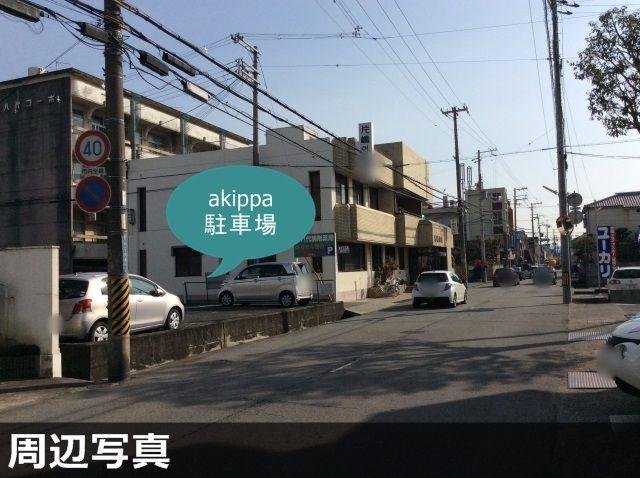 姫路市北八代1丁目2 akippa駐車場(2)