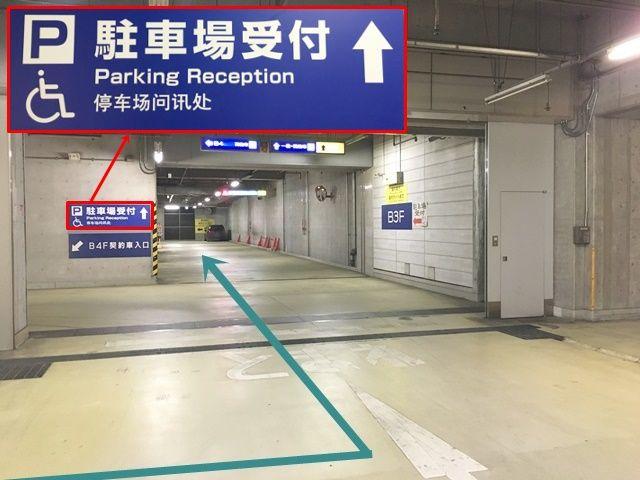 【道順8】左折後、「駐車場受付」の矢印に従い直進してください。