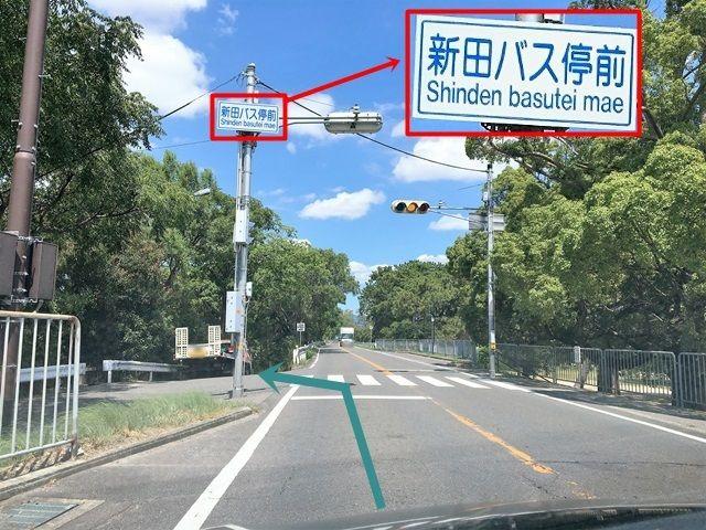 【道順1】県道114号線を「上武庫橋西詰交差点」から川沿いを北へと進み、「新田バス停前交差点」で「左折」し「左斜め前方向」へ進んでください。