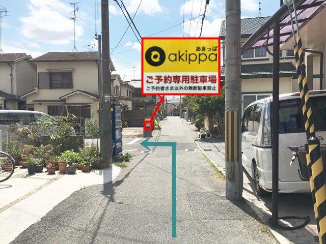 【道順7】少し進むと左手にご利用駐車場がございますので、入口のakippaPOPをご確認いただき、「左折」して駐車場内へと進入してください。