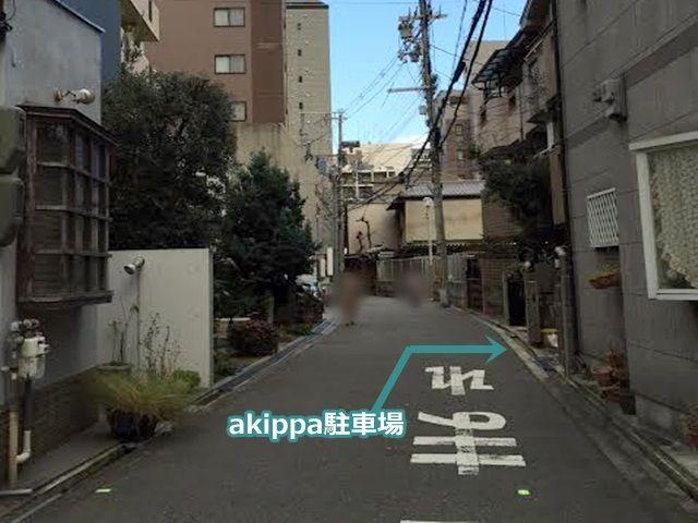 【道順2】右折後すぐ右手にakippa駐車場がございます。