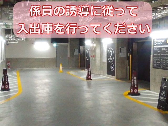 【入庫2】現地にて予約確認後、係員の誘導に従って入庫を行ってください。