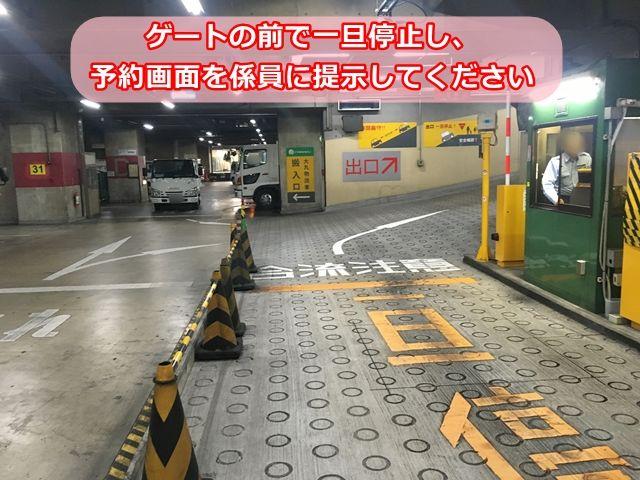 【出庫手順】ゲートの前で一旦停止し、 予約画面を係員に提示してください