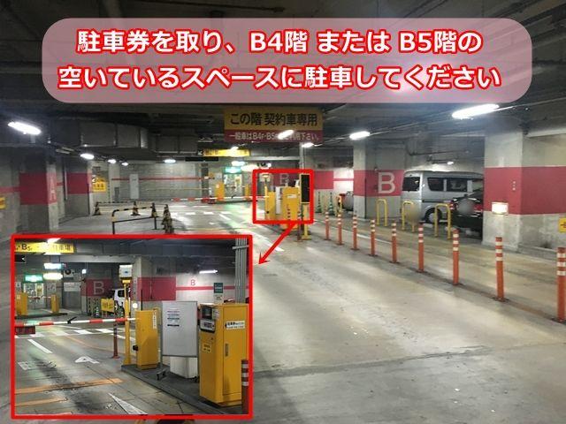【入庫手順】入口ゲートの発券機にて駐車券を取り、B4階またはB5階の空いているスペースに駐車してください