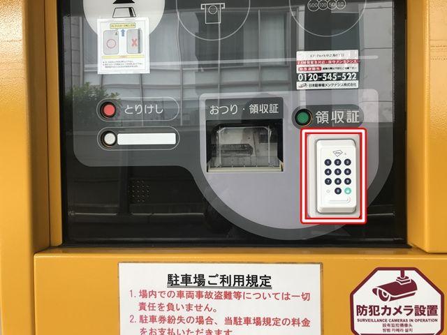 【手順2】出口ゲートにも「テンキー」を設置しています。「暗証番号5桁」を入力後、鍵マークを押してください