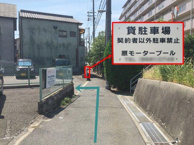 8.奥にあるのがご利用駐車場になります。ブロック塀に駐車場名の記載されている看板がありますので、必ずご確認ください。