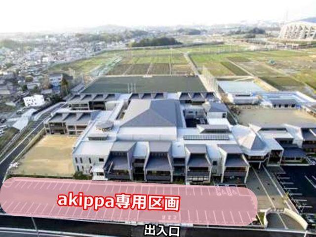 akippa専用区画はこの範囲です