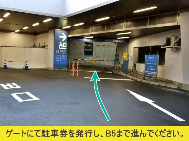 ゲートにて駐車券を発行し、B5まで進んでください。
