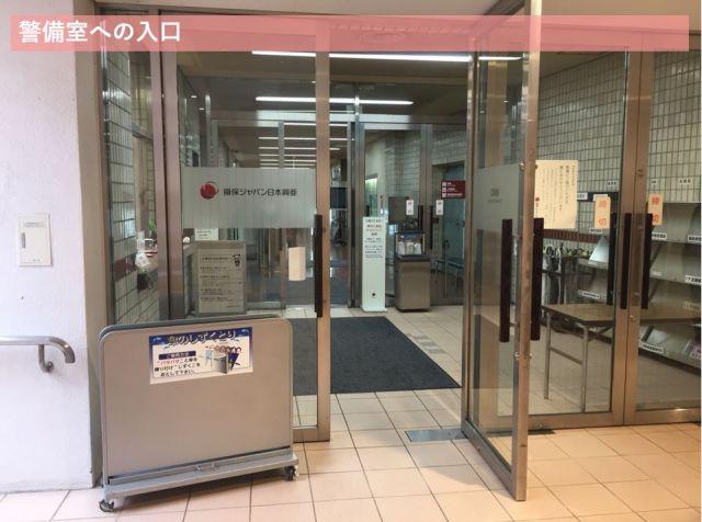 入庫後、すぐにB1にある警備室に必ずお立ち寄りいただき、無料認証を受けてください。