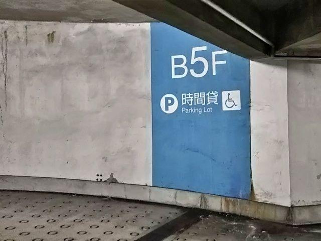 B5がakippa駐車場のあるフロアとなります。