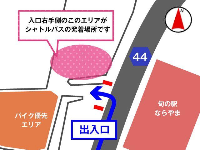 シャトルバスをご利用の方は入口右手側付近にて乗降となります
