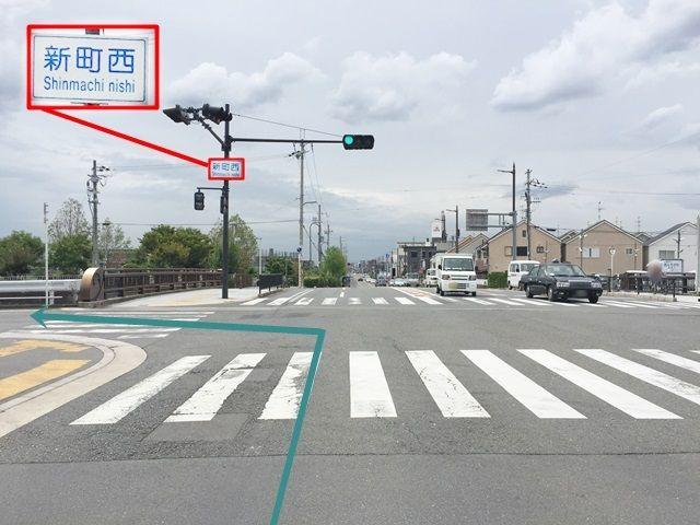 【道順1】府道702号線「新町交差点」を「西」に進み、「新町西交差点」を「左折」してください。