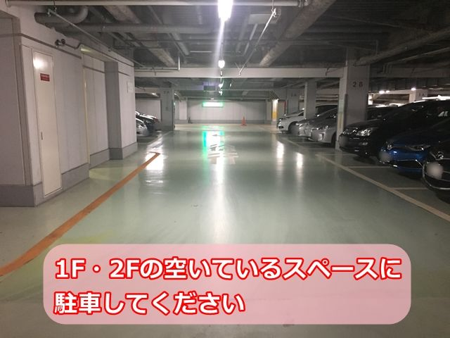 入庫5.1F・2Fの空いているスペースに駐車してください