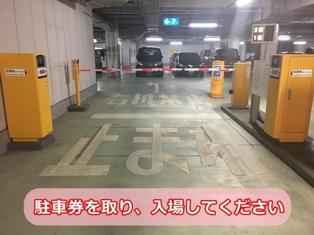 入庫2.入口ゲートへ進み、駐車券を取り、入場してください