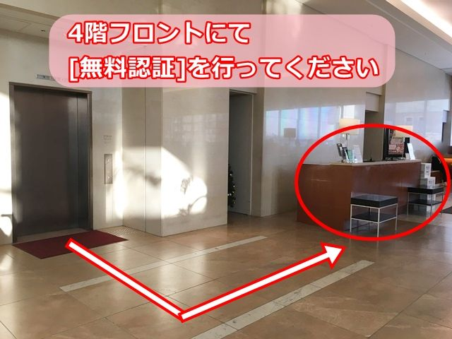 入庫7.4階フロントにて[無料認証]を行ってください