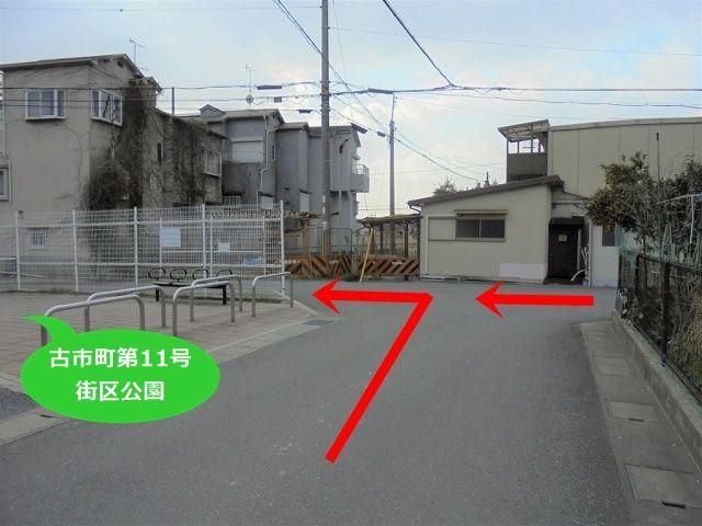 「古市町第11号街区公園」を目印に、矢印の方向に進んでください。