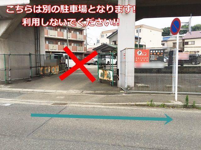 駐車場入り口を間違えないでください。