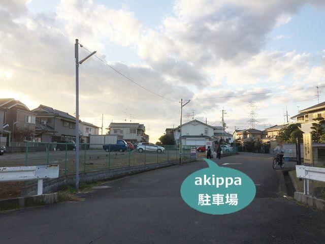 【予約制】akippa 富野荘ハヤマ駐車場 image