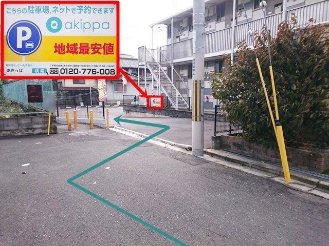 【道順7】駐車場出入口の写真です。出入口内正面に、「akippaの看板」を設置しておりますので、ご確認の上、駐車場内へお進みください。
