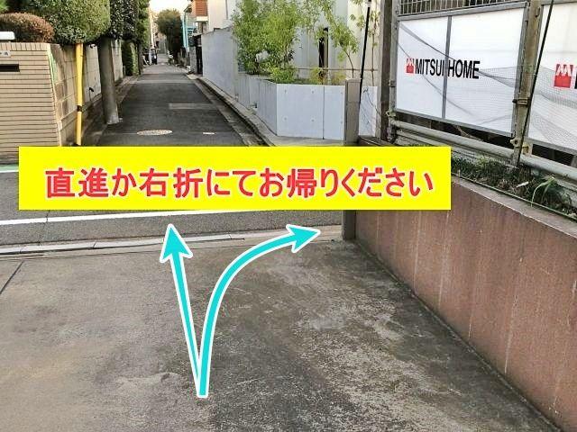 出庫の際は直進、または右折にてお帰りください