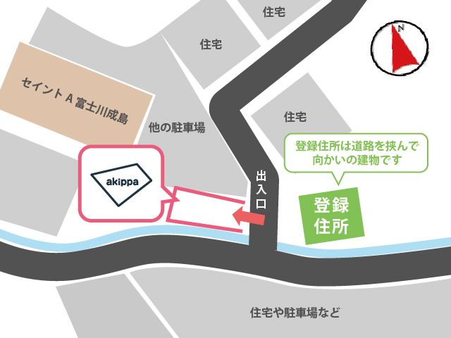 登録住所の道路挟んで向かいにある土地が駐車場です。付近の駐車場とお間違いないよう駐車ください。