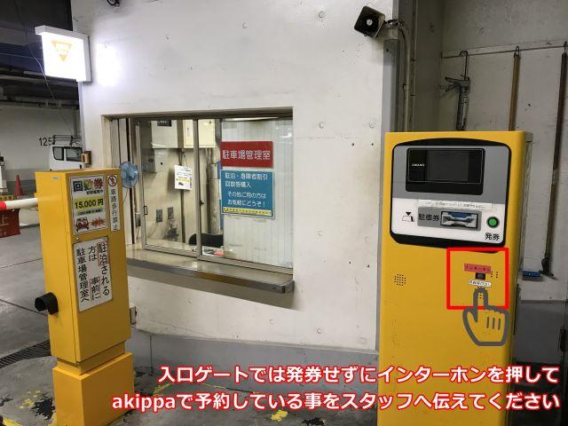 【入庫前道順5】発券機の右下にある「インターホン」で係員を呼び出してください 管理室で予約の確認が取れましたら、遠隔操作でゲートが開きます
