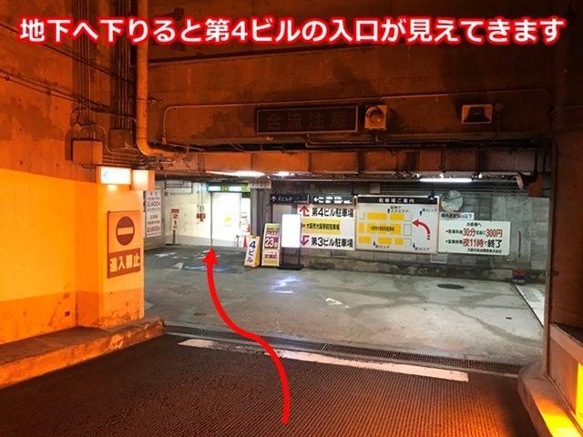 【入庫前道順3】地下へ下りると第4ビルの入口が見えてきます