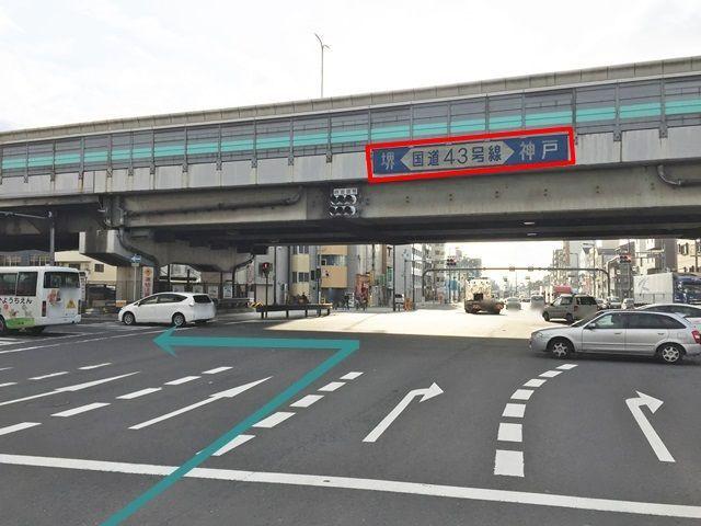 【道順1】北港通を「梅香」交差点で弁天町方面(国道43号線の看板で言うと堺方面)へ左折してください。