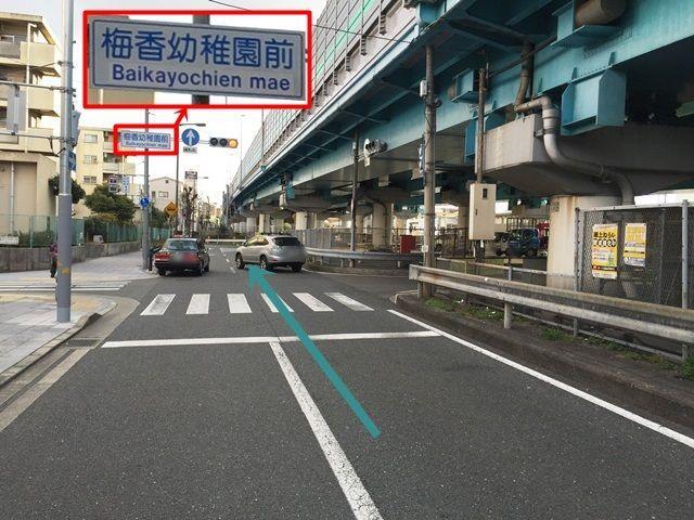 【道順6】「梅香幼稚園前」交差点を直進してください。
