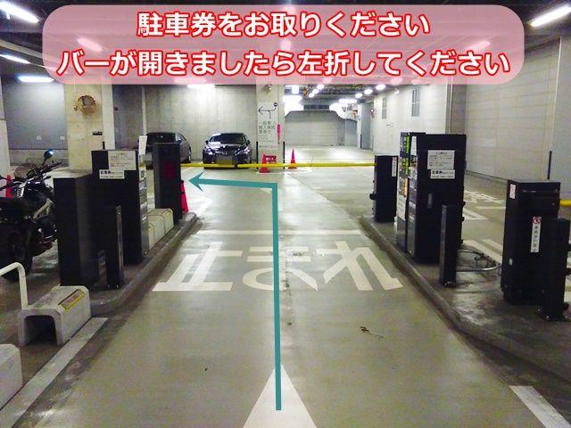 【道順3】駐車券をお取りください。バーが開きましたら「左折」してください。