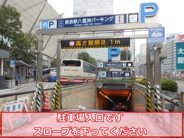 【順路1】駐車場は地下にございます。スロープを下ってください