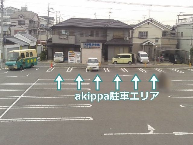 akippa駐車エリア