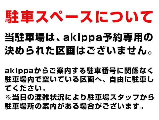 【駐車スペースについて】当駐車場は、akippa予約専用の決められたスペースはございません。