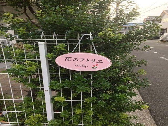 フェンスにこちらの看板があります
