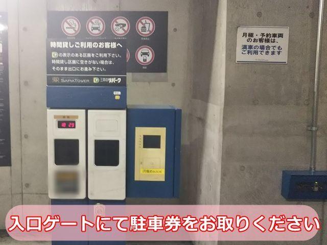 入口ゲートにて駐車券をお取りください
