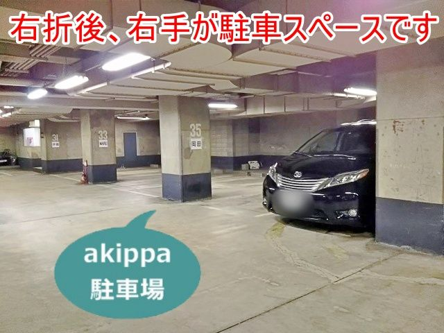 右折後、右手が駐車スペースです